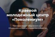 Видеоматериалы о волонтерстве от Краевого молодежного центра «Поколениум»